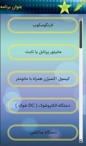 اسکرین شات برنامه داروهای ترالی اورژانس و ملاحظات پرستاری آن 5