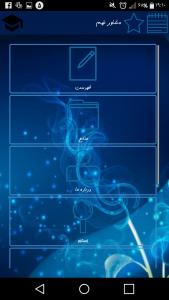 اسکرین شات برنامه مشاور نهم 2
