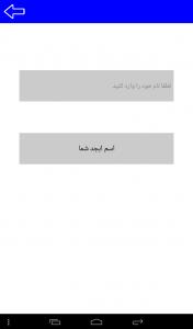 اسکرین شات برنامه اسم ابجد 4