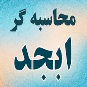 اسکرین شات برنامه اسم ابجد 1