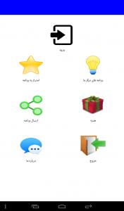 اسکرین شات برنامه اسم ابجد 3