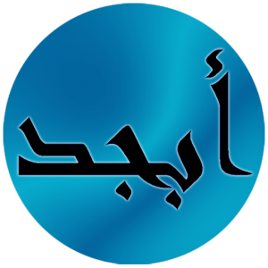 اسکرین شات برنامه اسم ابجد 2