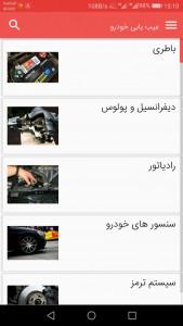 اسکرین شات برنامه عیب یابی خودرو 3