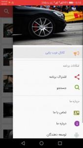 اسکرین شات برنامه عیب یابی خودرو 5