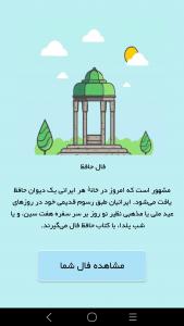 اسکرین شات برنامه فال حافظ 2