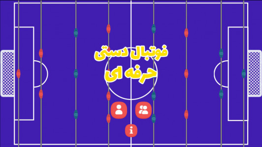 اسکرین شات برنامه فوتبال دستی حرفه ای 1