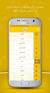 اسکرین شات برنامه فرهنگ لغت،دهخدا 4