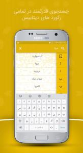 اسکرین شات برنامه فرهنگ لغت،دهخدا 6