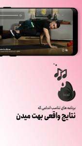 اسکرین شات برنامه اپتیت فیت - ورزش و سلامتی 4