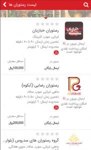 اسکرین شات برنامه فودیمو - سفارش آنلاین غذا در مشهد 3