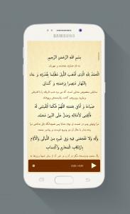اسکرین شات برنامه دعا روز پنجشنبه با صوتی دلنشین 3
