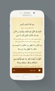 اسکرین شات برنامه دعا روز جمعه با صوتی دلنشین 3