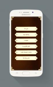 اسکرین شات برنامه دعا روز جمعه با صوتی دلنشین 4