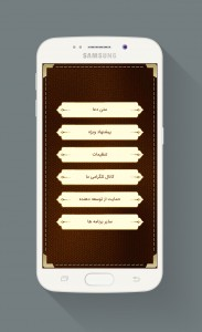 اسکرین شات برنامه دعای کمیل (کامل) میثم مطیعی 4