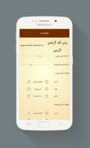 اسکرین شات برنامه دعای کمیل (کامل) میثم مطیعی 2