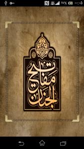 اسکرین شات برنامه مفاتیح الجنان (کامل+صوتی+متنی) 2