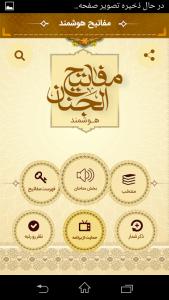اسکرین شات برنامه مفاتیح الجنان (کامل+صوتی+متنی) 1
