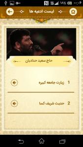 اسکرین شات برنامه مفاتیح الجنان (کامل+صوتی+متنی) 6