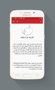 اسکرین شات برنامه اینترنت 4