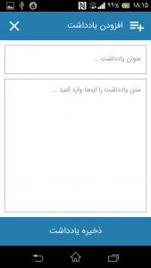 اسکرین شات برنامه دفترچه یادداشت فوق حرفه ای 2
