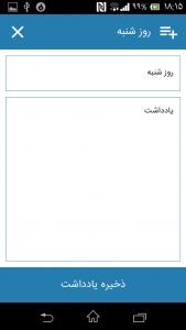اسکرین شات برنامه دفترچه یادداشت فوق حرفه ای 3