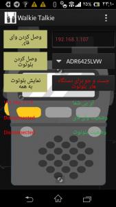اسکرین شات برنامه بی سیم پلیس 1