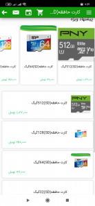 اسکرین شات برنامه ایران شاپ 20