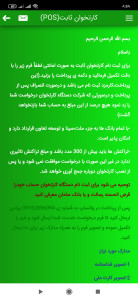 اسکرین شات برنامه ایران شاپ 16