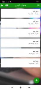 اسکرین شات برنامه ایران شاپ 15