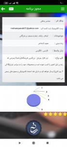 اسکرین شات برنامه ایران شاپ 22