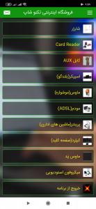 اسکرین شات برنامه ایران شاپ 14