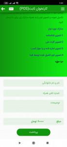 اسکرین شات برنامه ایران شاپ 17