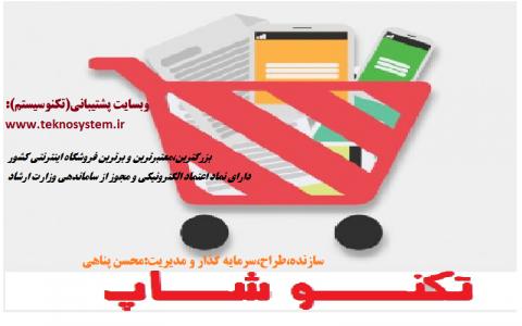 اسکرین شات برنامه ایران شاپ 11
