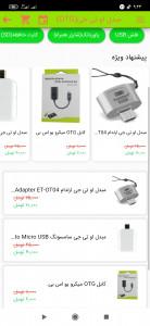 اسکرین شات برنامه ایران شاپ 4