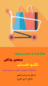 اسکرین شات برنامه ایران شاپ 10