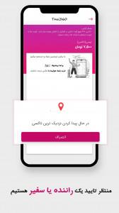 اسکرین شات برنامه تاکسی 360 2