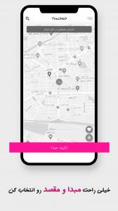 اسکرین شات برنامه تاکسی 360 8