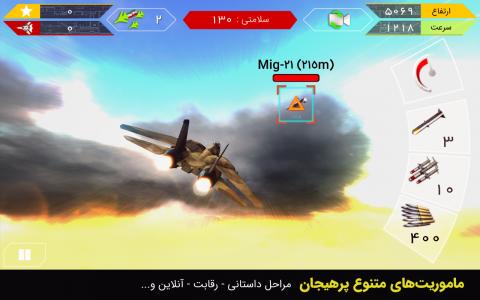 اسکرین شات بازی شاهین 1
