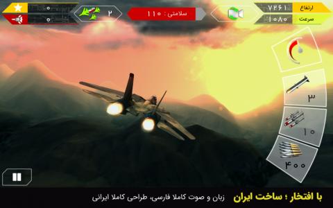 اسکرین شات بازی شاهین 5