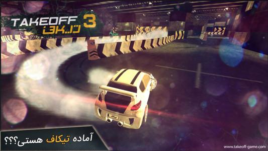 اسکرین شات بازی تیکاف 3 8