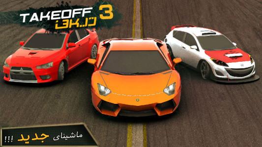 اسکرین شات بازی تیکاف 3 1