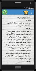 اسکرین شات برنامه قوانین 7