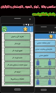 اسکرین شات برنامه قوانین 3