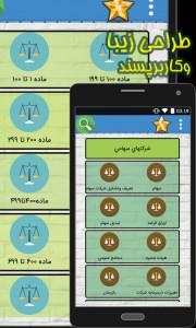 اسکرین شات برنامه قوانین 4
