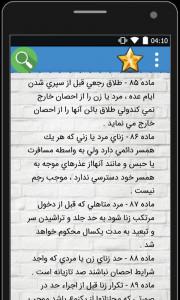 اسکرین شات برنامه قوانین 6