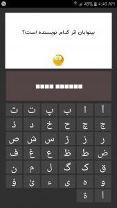 اسکرین شات بازی چالش دانش 4