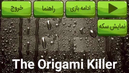 اسکرین شات بازی قاتل اوریگامی 1