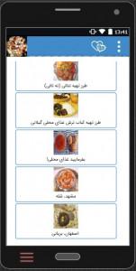 اسکرین شات برنامه غذا با سبزیجات،بدون گوشت،رژیمی+فیلم 3