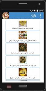 اسکرین شات برنامه غذا با سبزیجات،بدون گوشت،رژیمی+فیلم 1