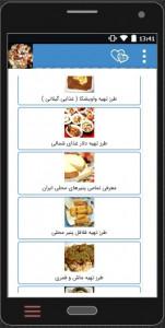 اسکرین شات برنامه غذا با سبزیجات،بدون گوشت،رژیمی+فیلم 6